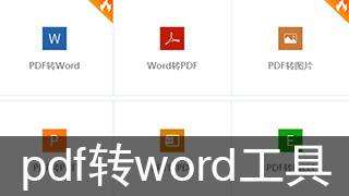 pdf转word工具推荐