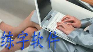 练习打字软件合集