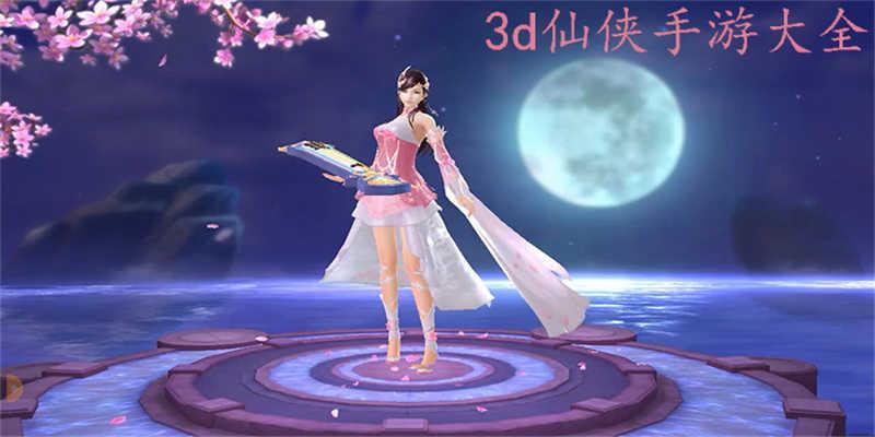大型3d仙侠类手游集锦
