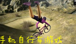 手机自行车游戏大全
