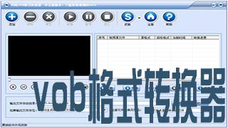 vob格式转换器盘点