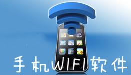 手机wifi软件哪个好用