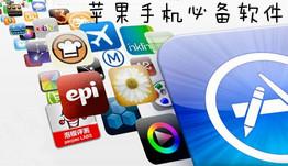 手机必备软件排行榜