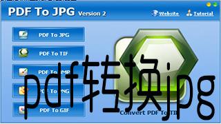 好的jpg转换pdf的软件推荐