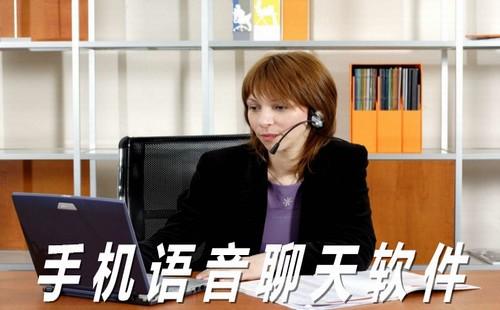 手机语音聊天软件排行