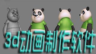 3d动画制作软件哪个好