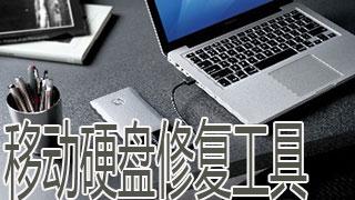 移动硬盘修复软件哪个好用