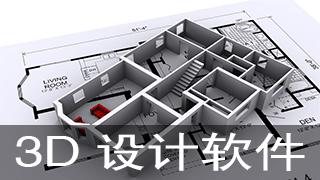 3d设计软件下载合集