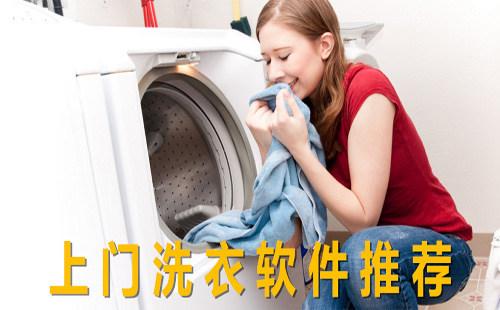 安卓洗衣软件排行榜