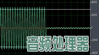 音频处理器合集