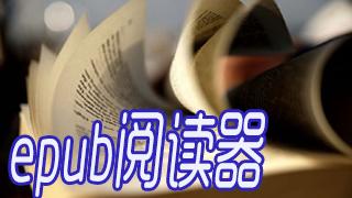 epub阅读器推荐