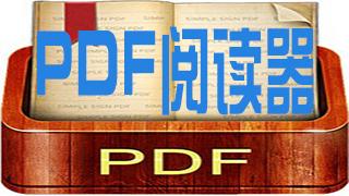pdf阅读器免费下载