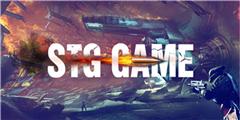 STG类游戏下载排行