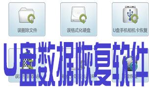 u盘数据恢复软件推荐