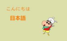 好用的学日语软件