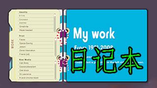 日记本软件下载汇总