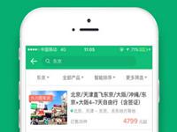 旅游攻略app推荐
