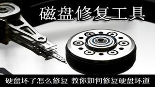 磁盘修复工具合集