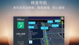 手机导航app排名