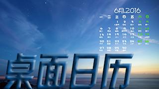 电脑桌面日历软件盘点下载