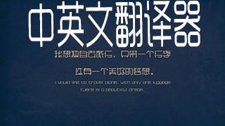 中英文翻译器排行榜