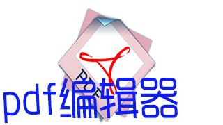 免费好用的pdf编辑器软件