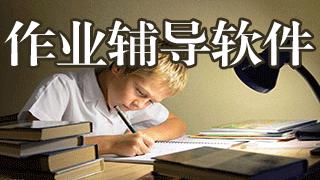 作业辅导软件有哪些