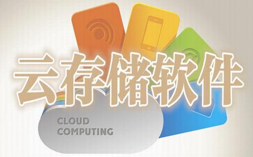 云存储软件下载列表