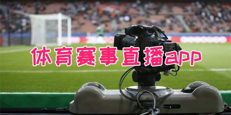 体育赛事直播app有哪些