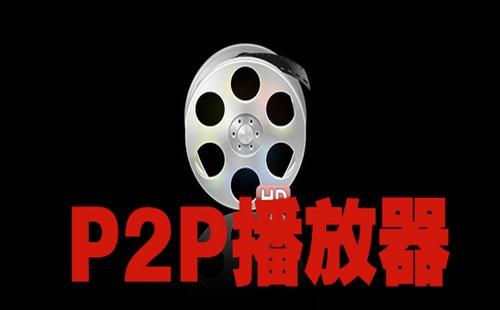常用p2p视频播放器下载