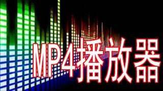 mp4格式播放器软件排行榜