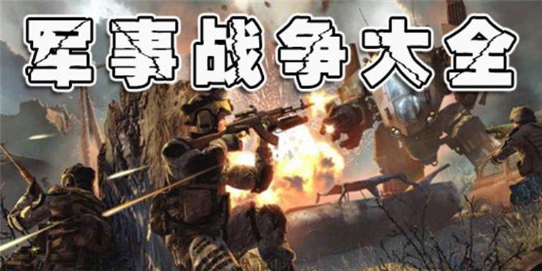 军事战争游戏排行榜