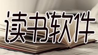 读书软件下载专题