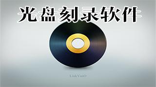 光盘刻录软件下载