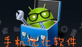 手机优化app推荐