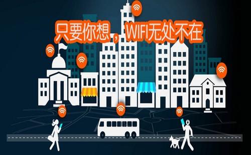 手机免费WIFI软件下载