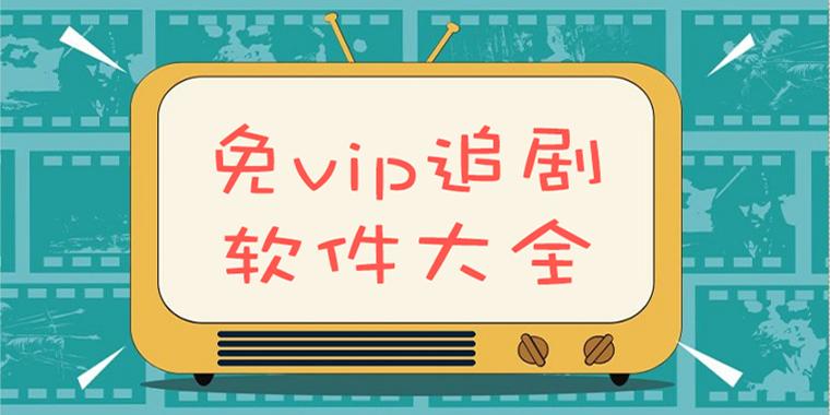 免vip追剧软件pc版