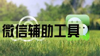 微信辅助软件下载集锦