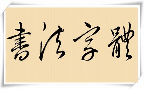 书法字体大全