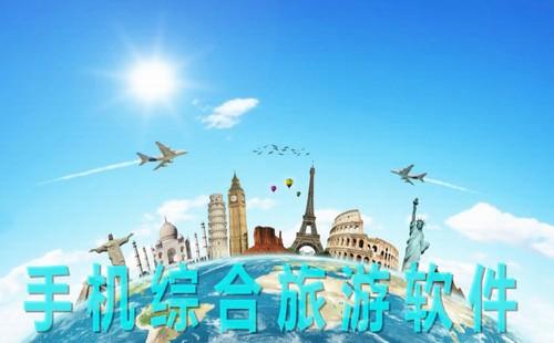 手机综合旅游软件汇总