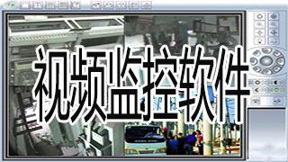 监控视频软件下载合集