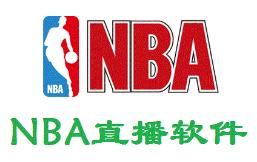 NBA直播免费观看app大全