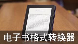 电子书格式转换工具下载