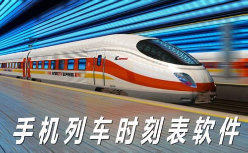 手机列车时刻表软件