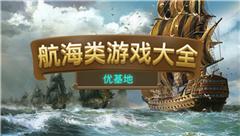 经典的航海类游戏