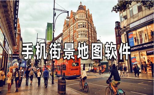 街景地图app推荐