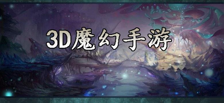 耐玩的3d魔幻变态游戏合集