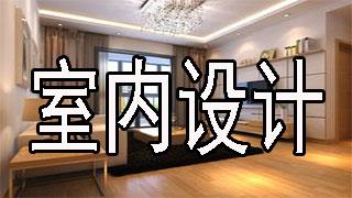 室内设计专用软件