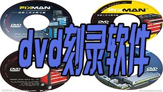 dvd刻录软件有哪些