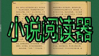 小说阅读器下载大全